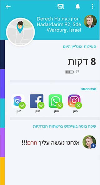 אפליקציית Bguard